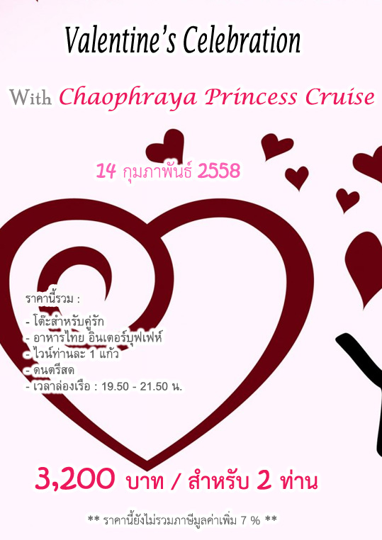 Full Valentine ChaophrayaPrincess